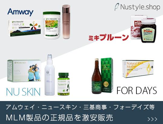 アムウェイ、ニュースキン、フォーデイズ、モデーア(旧ニューウエイズ)製品の正規品を激安販売
